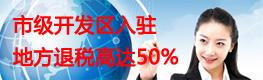 上海注册公司代理流程